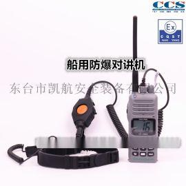 船舶消防防爆双向无线电话CY-VH03 带耳机通讯
