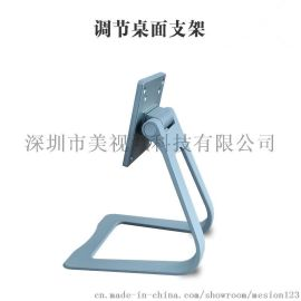 【美视讯】电脑触摸一体机桌面支架  通用安装支架