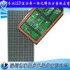 高亮P7.62戶外表貼雙色LED單元板