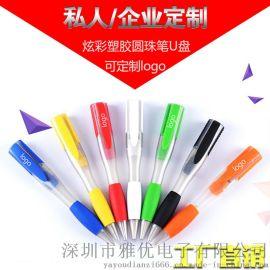 深圳廠家直供禮品U盤筆 塑料U盤筆 筆式U盤