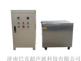 清洗小龙虾专用单槽超声波清洗机 抖音同款超声波前清洗机