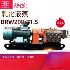 BRW200/31.5乳化液泵 无锡煤机原厂