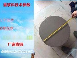 重庆双桥区二次灌浆料 九龙坡筑牛牌灌浆料厂家