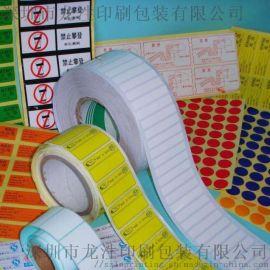 深圳不干胶 彩色不干胶定制 透明标签瓶贴设计印刷