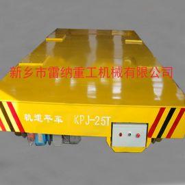 雷纳重工 直销卷筒电动轨道平板车 经久耐用 品质可靠