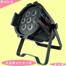 擎田灯光 QT-P7 7*10W四合一帕灯,帕灯,扁帕灯,塑料帕灯,三合一 四合一塑料帕灯,四合一塑料帕灯,  RGB帕灯, 铸铝帕灯,四合一 五合一铸铝帕灯