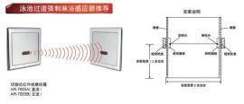 供应AR-7003感应泳池强制淋浴器,天花感应泳池淋浴器,顶喷花洒