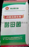 酵母菌,適用於飼料添加、水產養殖、生物肥添加