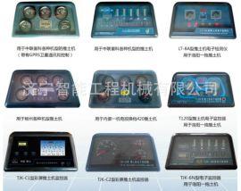 中联重科装载机电子监控器