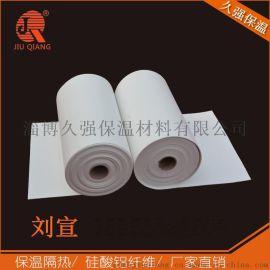 淄博久强直销绝缘隔热陶瓷纤维纸