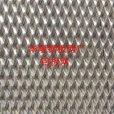 厂家生产铝板网 装饰金属网 幕墙网  碳喷涂铝板网