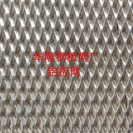 安平华隆厂家生产铝板网装饰金属网幕墙网氟碳喷涂铝板网