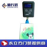 新长远幼儿园考勤机(带LCD)刷卡称重系统幼儿园智能刷卡机