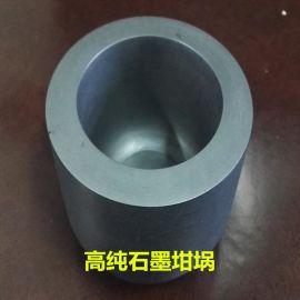 供应高纯石墨坩埚  中粗细颗粒石墨材料  耐高温抗氧化金属冶炼石墨坩埚