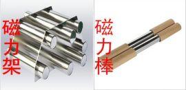 厂家热销钕铁硼强力磁铁 注塑机专用超强磁力架不锈钢超强磁力棒