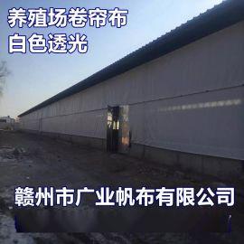 保暖猪场牛场卷帘布窗帘布 沧州畜牧养殖卷帘篷布厂家