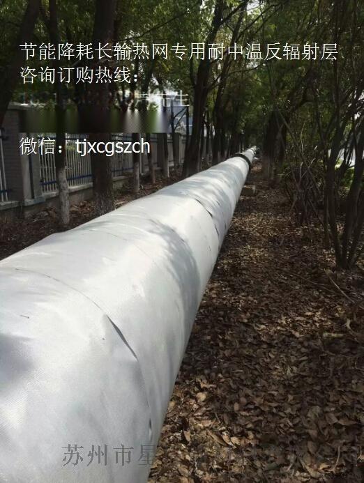 長輸熱網專用新型管道保溫材料耐中/高溫反射層 鋁箔玻纖布140/210/g/M2