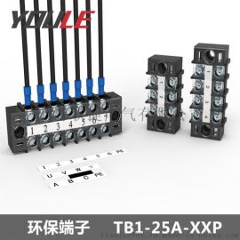 TB1-15A黑色栅栏接线端子TB接线端子TB端子排TB接线柱TB端子台