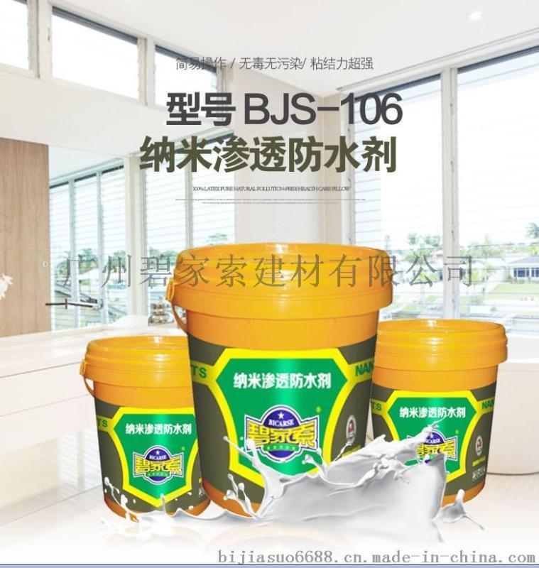 供应碧家索 纳米渗透防水剂 BJS-106隐形防水