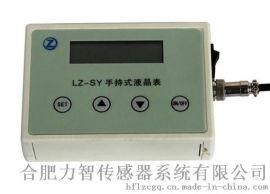 力智称重传感器手持式智能数显表LZ-SY