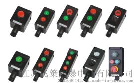 江苏飞策防爆 BZA8050防爆防腐主令控制按钮
