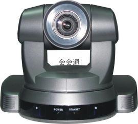 会会通 10倍200万高清视频会议摄像机