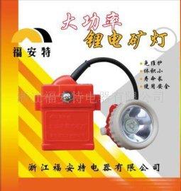 大功率锂电池矿灯 (KLW4LM)