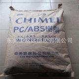 供應 高韌性/抗衝擊/PC/ABS/臺灣奇美/PC-540 防火塑膠合金料