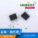 芯聯CL1501/芯聯CL1502/芯聯CL1503 SOP8 LED驅動電源 一級代理 原裝正品 貨源穩定 提供方案及技術支持