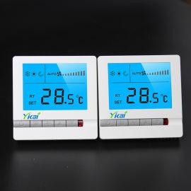 约克液晶温控器 中央空调风机盘管三速开关面板