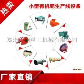 秦皇岛建小型鸡粪有机肥生产线设备需要多少钱