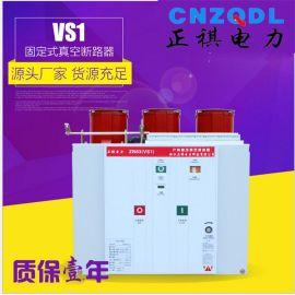 ** VS1-12/630-25户内高压真空断路器