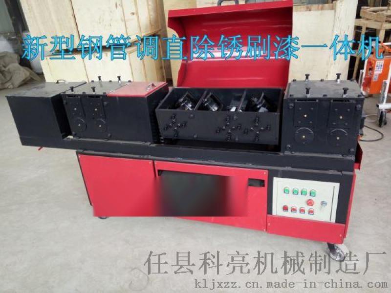 河北钢管调直除锈刷漆机是蔬菜大棚钢管的专用保养机械