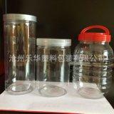 生產供應 透明食品塑料瓶 花茶蜂蜜包裝罐 塑料包裝罐子