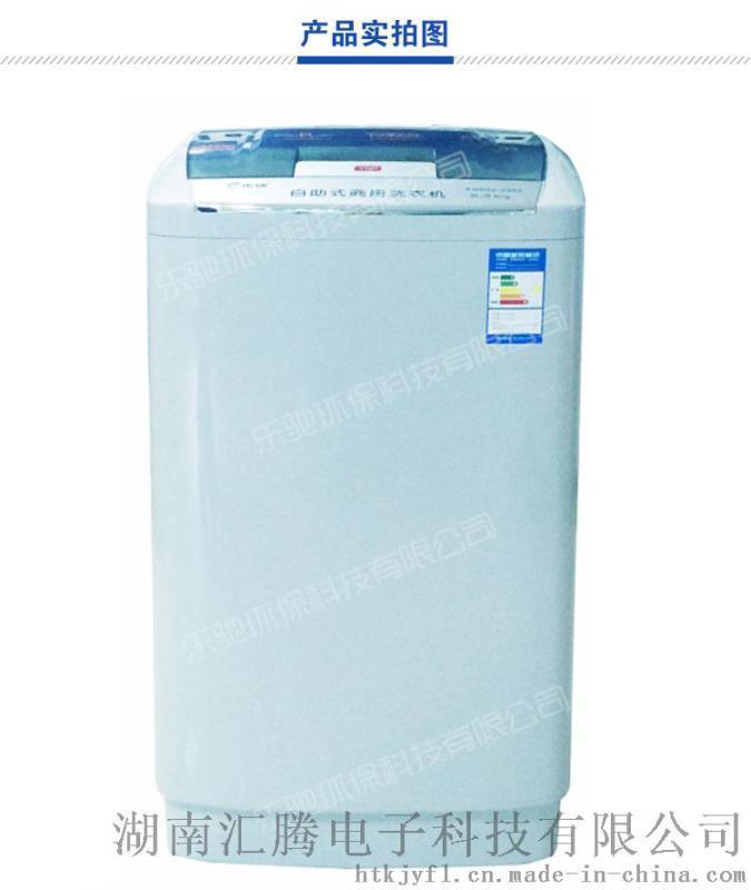 自助式共用洗衣機廠家批售w