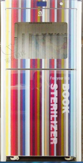 圖書殺菌機︱30秒快速殺菌的福諾FLBS-201圖書自助殺菌機︱圖書消毒殺菌