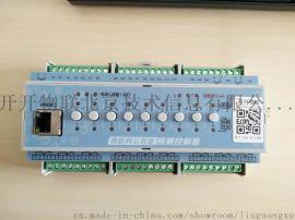 開開物聯ka-dlcs109智慧控制器 GPRS