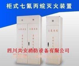 生产厂家直销气体自动灭火装置,柜式七氟丙烷灭火器GQQ120/2.5