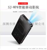 全新智慧無線SJ-WP8手機投影儀震撼上市