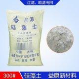 益康硅藻土 300#过滤专用硅藻土 硅藻土过滤