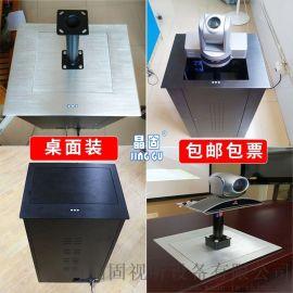 晶固JG438S开盒式摄像头会议桌面升降器