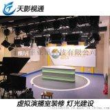 多功能导播直播系统与虚拟演播室系统