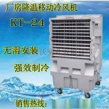 廠家直銷移動式工業環保冷風機