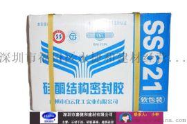 广州中性硅酮密封胶服务周到