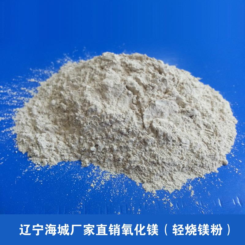 海城輕燒粉廠家 輕燒  85黃粉火電廠脫 劑 環保除 專用氧化鎂