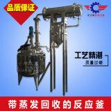 200L米漿加熱雙層反應釜  訂制雙層反應釜