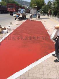 陕西永辉彩色路面西安咸阳陶瓷颗粒防滑路面工艺