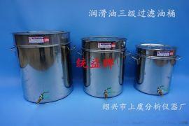 统益牌 润滑油三级过滤油桶 不锈钢滤油桶30/50/100L