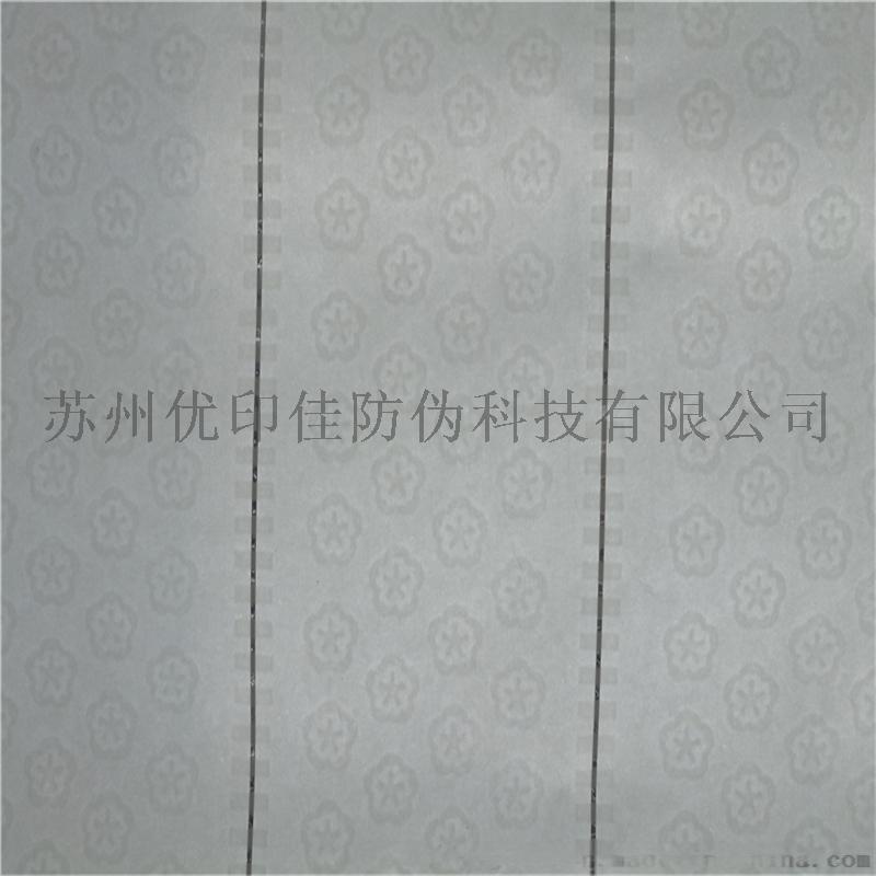 安全线菊花梅花水印纸 安全线不干胶防伪纸张