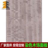 装饰面板材,染色木尤加利,多层胶合板,护墙板